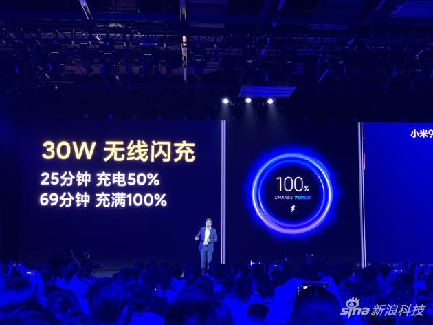 小米9 Pro 5G支持30瓦无线快充