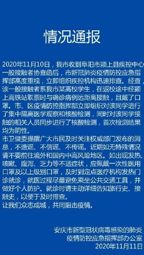 安徽安庆通报一新冠确诊病例接触者 :系高校学生 安徽安庆新增病例最新消息